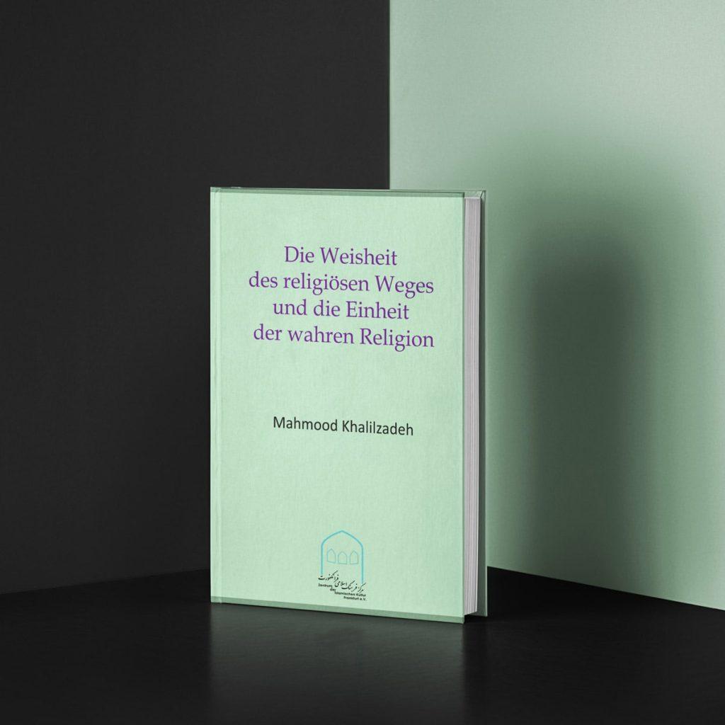 Die Weisheit des religiösen Weges und die Einheit der wahren Religion